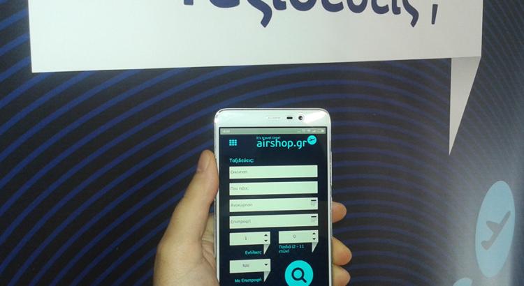 αεροπορικά από κινητό με το Airshop.gr
